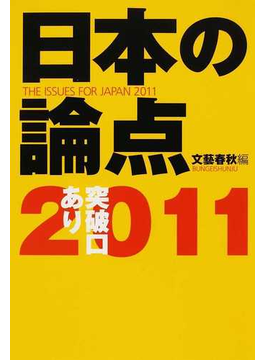 日本の論点 2011 突破口あり