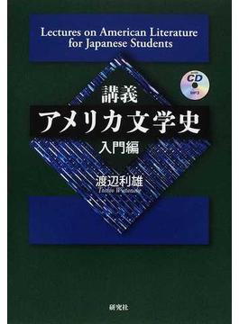 講義アメリカ文学史 入門編