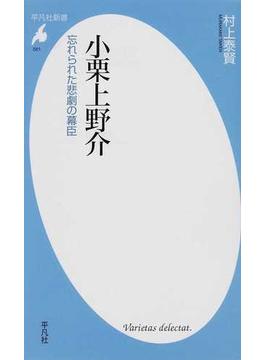 小栗上野介 忘れられた悲劇の幕臣(平凡社新書)