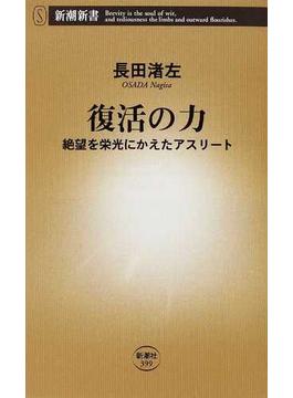 復活の力 絶望を栄光にかえたアスリート(新潮新書)