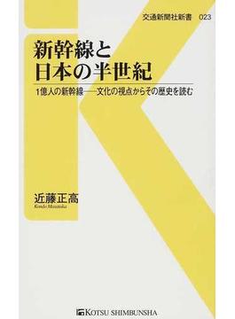 新幹線と日本の半世紀 1億人の新幹線−文化の視点からその歴史を読む(交通新聞社新書)