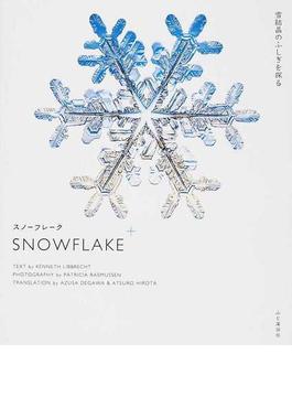 スノーフレーク 雪結晶のふしぎを探る