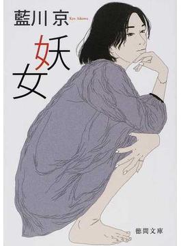 妖女(徳間文庫)