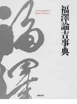 福澤諭吉事典