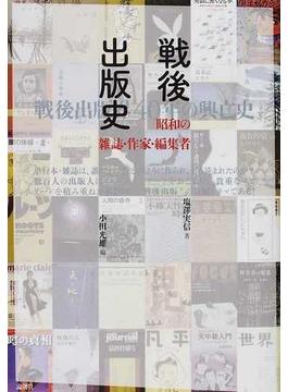 戦後出版史 昭和の雑誌・作家・編集者 戦後出版界40年の興亡史