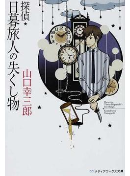 探偵★日暮旅人の失くし物(メディアワークス文庫)