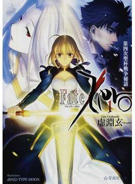 Fate/Zero 1 第四次聖杯戦争秘話(星海社文庫)