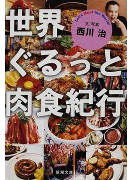 世界ぐるっと肉食紀行