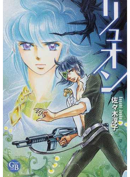 リュオン(幻冬舎コミックス漫画文庫)