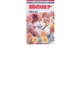 暁のヨナ 4 (花とゆめCOMICS)(花とゆめコミックス)