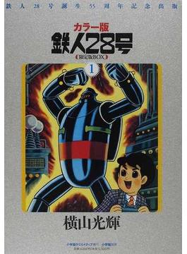カラー版 鉄人28号 限定版BOX 1