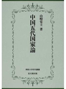 中国五代国家論