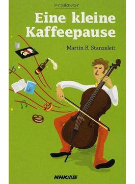 Eine kleine Kaffeepause ドイツ語エッセイ