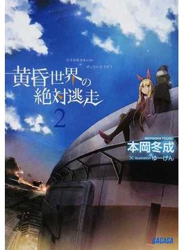 黄昏世界の絶対逃走 2(ガガガ文庫)