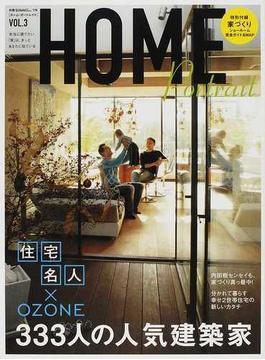 HOME Portrait VOL.3 この人と家を建てたい!333人の人気建築家