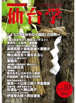 仙台学 歩く見る聞く仙台 vol.10(2010) 特集|ようこそ〈みちのく怪談〉の世界へ
