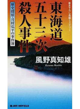 東海道五十三次殺人事件 歴史探偵・月村弘平の事件簿 書き下ろし長編ミステリー(ジョイ・ノベルス)