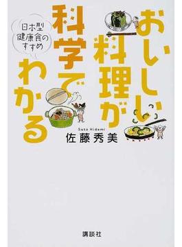 おいしい料理が科学でわかる 日本型健康食のすすめ(講談社のお料理BOOK)