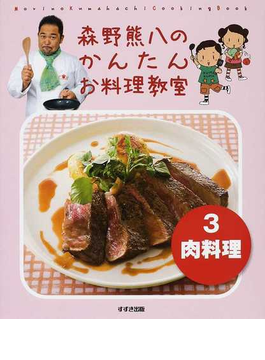 森野熊八のかんたんお料理教室 ハードカバー版 3 肉料理