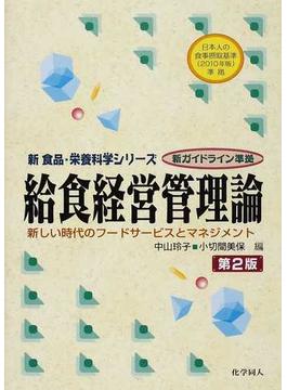 給食経営管理論 新しい時代のフードサービスとマネジメント 第2版