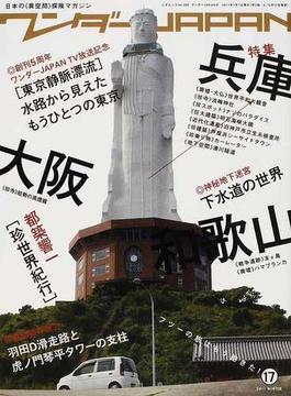 ワンダーJAPAN 日本の《異空間》探険マガジン 17(2011WINTER) 特集⇨兵庫+大阪+和歌山ワンダー(三才ムック)