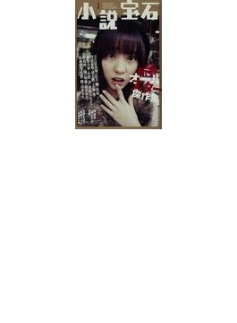 小説宝石 2011−1