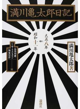 満川亀太郎日記 大正八年→昭和十一年