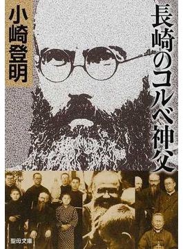 長崎のコルベ神父