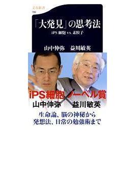 「大発見」の思考法 iPS細胞vs.素粒子(文春新書)