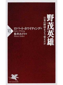 野茂英雄 日米の野球をどう変えたか(PHP新書)
