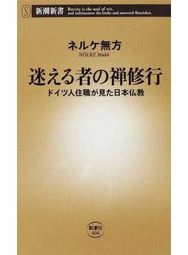 迷える者の禅修行 ドイツ人住職が見た日本仏教(新潮新書)