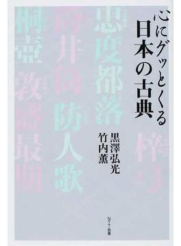 心にグッとくる日本の古典 1