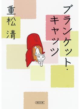 ブランケット・キャッツ(朝日文庫)