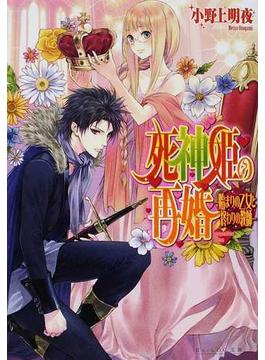 死神姫の再婚 始まりの乙女と終わりの教師(B's‐LOG文庫)