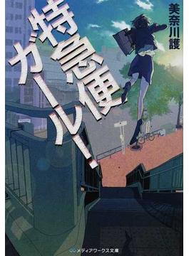 特急便ガール!(メディアワークス文庫)