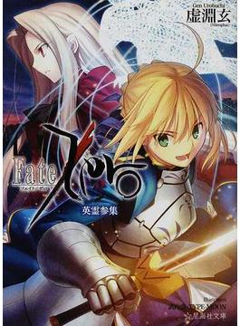 Fate/Zero 2 英霊参集(星海社文庫)