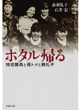 ホタル帰る 特攻隊員と母トメと娘礼子(草思社文庫)
