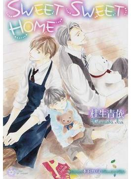 SWEET SWEET HOME(大誠社LiLiK文庫)