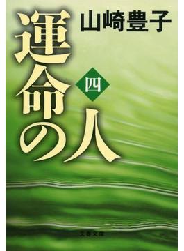 運命の人 4(文春文庫)