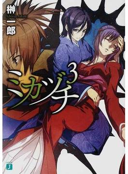 ミカヅチ 3(MF文庫J)