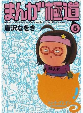 まんが極道 5 (BEAM COMIX)(ビームコミックス)