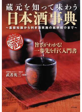 蔵元を知って味わう日本酒事典 基礎知識から利き酒実施の銘柄紹介まで 酒の生まれ故郷を訪ねる日本酒蔵紀行 旨さがわかる!一歩先を行く入門書