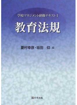 学校マネジメント研修テキスト 1 教育法規