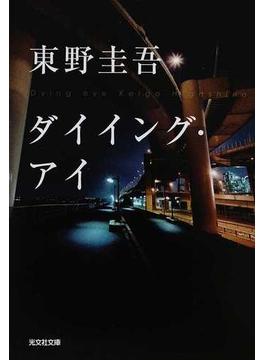 ダイイング・アイ(光文社文庫)