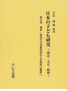 日本の子ども研究 明治・大正・昭和 復刻 第15巻 調査・研究の方法論的深化と実践性の獲得へ