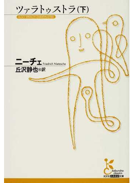 ツァラトゥストラ 下(光文社古典新訳文庫)