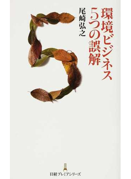 環境ビジネス5つの誤解(日経プレミアシリーズ)