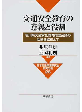 交通安全教育の意義と役割 香川県交通安全教育推進会議の活動を踏まえて