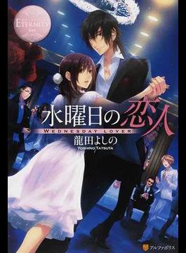 水曜日の恋人 Ayame & Yu 1