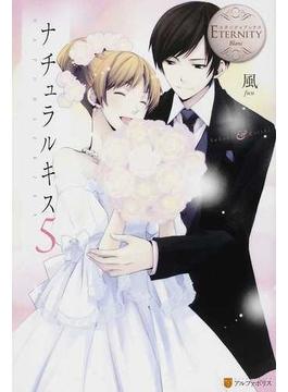 ナチュラルキス Sahoko & Keishi 5(エタニティブックス)